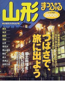 山形 蔵王・米沢・鶴岡・酒田 2000年版