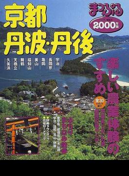 京都・丹波・丹後 2000年版