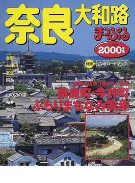 奈良・大和路 吉野・十津川・室生 2000年版