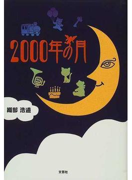 2000年の月