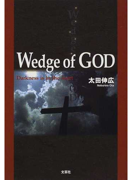 Wedge of god Darkness is in the heart