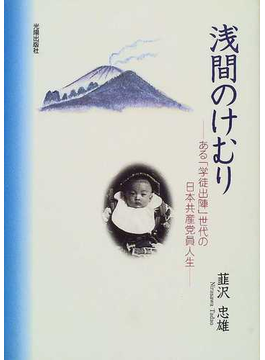 浅間のけむり ある「学徒出陣」世代の日本共産党員人生
