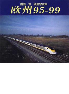 欧州95−99 隅田衷鉄道写真集