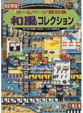ホームページ素材集和風コレクション 改訂新版