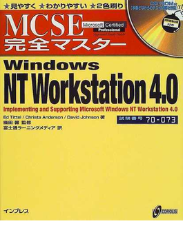 Windows NT Workstation 4.0 Implementing and supporting Microsoft Windows NT Workstation 4.0 試験番号70−073