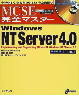 Windows NT Server 4.0 Implementing and supporting Microsoft Windows NT Server 4.0 試験番号70−067