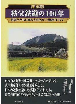 秩父鉄道の100年 保存版 鉄道とともに歩む人びとの1世紀のドラマ