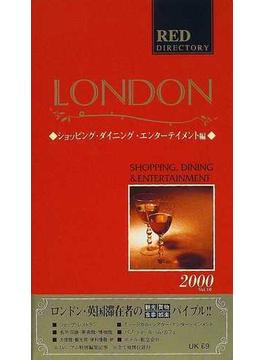 ロンドン ショッピング・ダイニング・エンターテイメント編 Vol.10(2000)