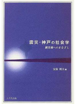 震災・神戸の社会学 被災地へのまなざし