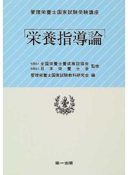 栄養指導論 改訂新版5版