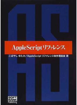 AppleScriptリファレンス