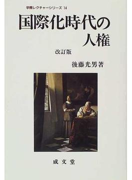 国際化時代の人権 改訂版