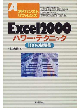Excel 2000パワー・テクニック 180の活用術