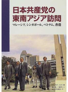 日本共産党の東南アジア訪問 マレーシア、シンガポール、ベトナム、香港