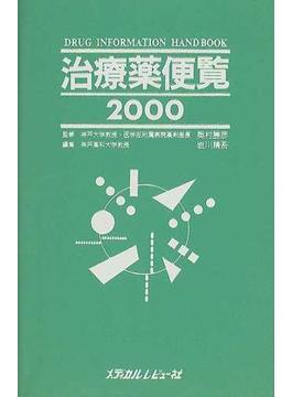 治療薬便覧 Drug information handbook 2000