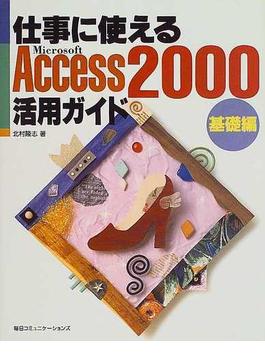 仕事に使えるMicrosoft Access 2000活用ガイド 基礎編