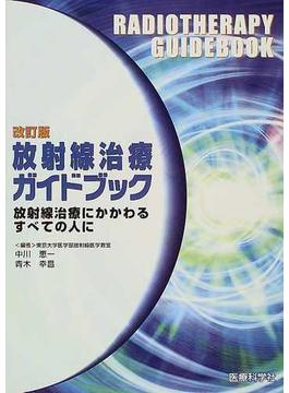 放射線治療ガイドブック 放射線治療にかかわるすべての人に 改訂版