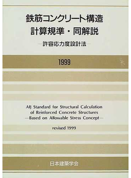 鉄筋コンクリート構造計算規準・同解説 許容応力度設計法 1999改定