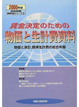 賃金決定のための物価と生計費資料 物価と家計,標準生計費の総合年報 2000年版