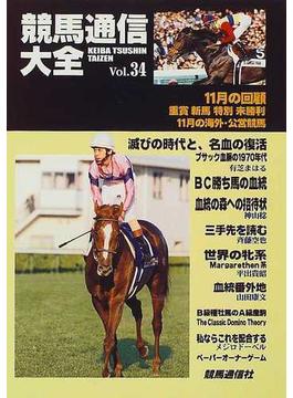 競馬通信大全 Vol.34