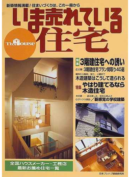 いま売れている住宅 特集3階建住宅への誘い 木造住宅の魅力 The house