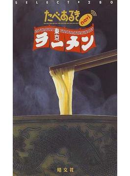 たべあるきnavi東京ラーメン Select・280