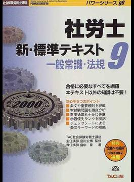 社労士新・標準テキスト 2000年度版9 一般常識・法規