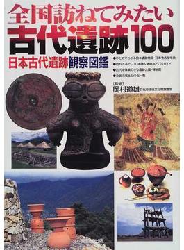 全国訪ねてみたい古代遺跡100 日本古代遺跡観察図鑑