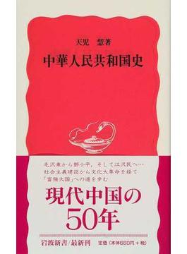 中華人民共和国史(岩波新書 新赤版)