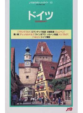 ドイツ 22版