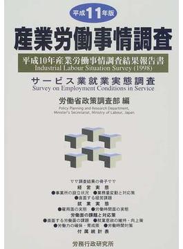 産業労働事情調査 平成11年版