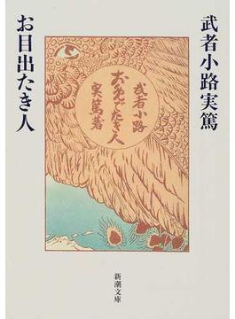 お目出たき人(新潮文庫)
