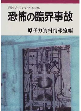 恐怖の臨界事故(岩波ブックレット)