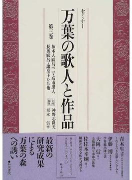 セミナー万葉の歌人と作品 第3巻 柿本人麻呂 2