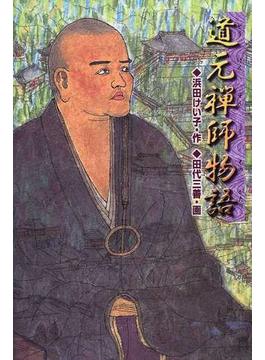 道元禅師物語