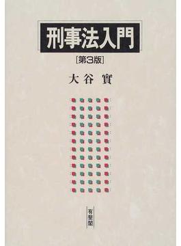刑事法入門 第3版