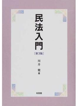 民法入門 第3版