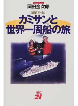 カミサンと世界一周船の旅 海道をゆく