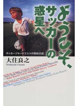 ようこそ、サッカーの惑星へ サッカージャーナリストの取材日記