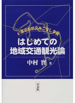 はじめての地域交通観光論 47都道府県読みこなし事典