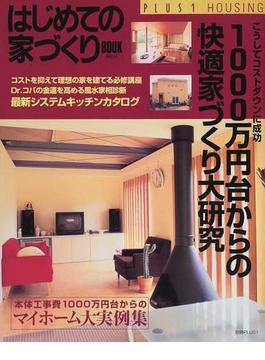 はじめての家づくりBOOK 15 1000万円台からの快適家づくり大研究