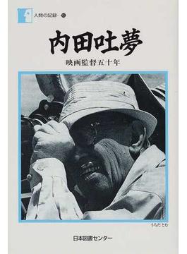 内田吐夢 映画監督五十年