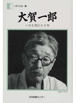 大賀一郎 ハスと共に六十年