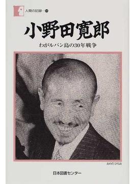 小野田寛郎 わがルバン島の30年戦争