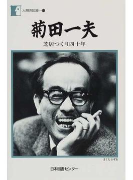 菊田一夫 芝居つくり四十年
