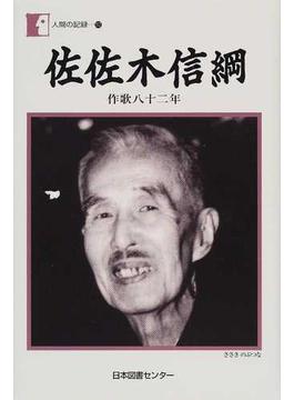 佐佐木信綱 作歌八十二年