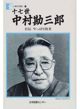 十七世中村勘三郎 自伝やっぱり役者