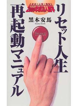 リセット人生・再起動マニュアル 人生お一人様一回限り2000年成功人間学
