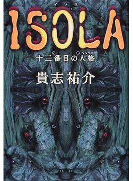 Isola 十三番目の人格