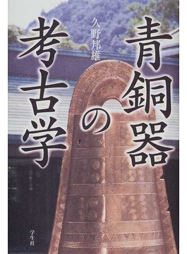 青銅器の考古学